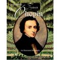 Chopin. An Illustrated Biography